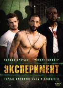 Смотреть фильм Эксперимент онлайн на KinoPod.ru платно