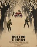 Смотреть фильм Пятеро с неба онлайн на Кинопод бесплатно