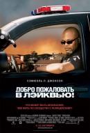 Смотреть фильм Добро пожаловать в Лэйквью! онлайн на KinoPod.ru платно