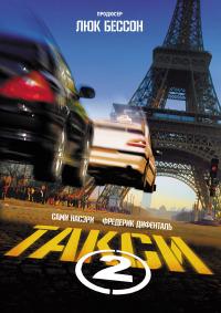 Смотреть Такси 2 онлайн на Кинопод бесплатно