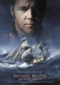 Смотреть Хозяин морей: На краю Земли онлайн на Кинопод бесплатно