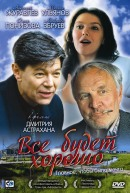 Смотреть фильм Все будет хорошо онлайн на KinoPod.ru бесплатно