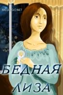 Смотреть фильм Бедная Лиза онлайн на Кинопод бесплатно