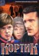 Смотреть фильм Кортик онлайн на Кинопод бесплатно