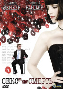 Смотреть фильм Секс и 101 смерть онлайн на Кинопод бесплатно
