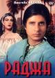 Смотреть фильм Раджа онлайн на Кинопод бесплатно