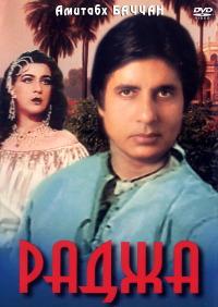 Смотреть Раджа онлайн на Кинопод бесплатно