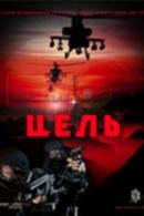 Смотреть фильм Цель онлайн на KinoPod.ru бесплатно