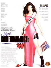 Смотреть Мисс Конгениальность онлайн на Кинопод бесплатно