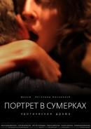 Смотреть фильм Портрет в сумерках онлайн на KinoPod.ru бесплатно