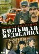 Смотреть фильм Провал операции «Большая медведица» онлайн на Кинопод бесплатно