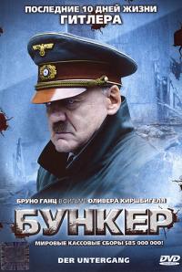 Смотреть Бункер онлайн на Кинопод бесплатно