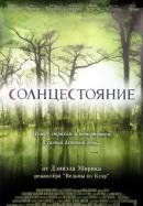 Смотреть фильм Солнцестояние онлайн на KinoPod.ru бесплатно