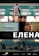 Смотреть фильм Елена онлайн на KinoPod.ru бесплатно