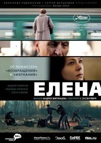 Смотреть Елена онлайн на Кинопод бесплатно