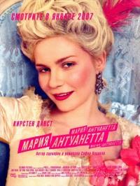 Смотреть Мария-Антуанетта онлайн на Кинопод бесплатно