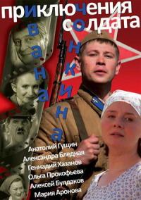 Смотреть Приключения солдата Ивана Чонкина онлайн на Кинопод бесплатно
