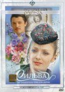 Смотреть фильм Сильва онлайн на KinoPod.ru бесплатно