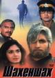 Смотреть фильм Шахеншах онлайн на Кинопод бесплатно