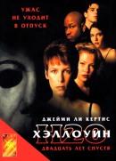 Смотреть фильм Хэллоуин: 20 лет спустя онлайн на Кинопод бесплатно