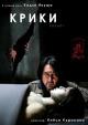 Смотреть фильм Крики онлайн на Кинопод бесплатно