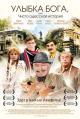 Смотреть фильм Улыбка Бога, или Чисто одесская история онлайн на Кинопод бесплатно