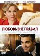 Смотреть фильм Любовь вне правил онлайн на Кинопод бесплатно