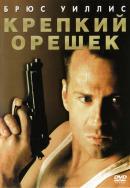 Смотреть фильм Крепкий орешек онлайн на KinoPod.ru платно