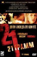 Смотреть фильм 21 грамм онлайн на KinoPod.ru платно