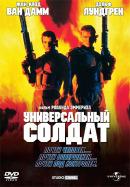 Смотреть фильм Универсальный солдат онлайн на KinoPod.ru бесплатно