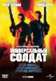 Смотреть фильм Универсальный солдат онлайн на Кинопод бесплатно