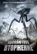 Смотреть фильм Абсолютное вторжение онлайн на KinoPod.ru бесплатно