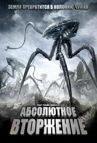 Смотреть Абсолютное вторжение онлайн на Кинопод бесплатно