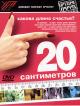 Смотреть фильм 20 сантиметров онлайн на KinoPod.ru бесплатно