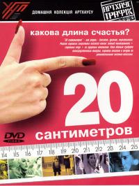Смотреть 20 сантиметров онлайн на Кинопод бесплатно
