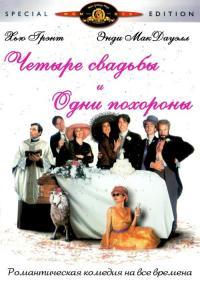 Смотреть Четыре свадьбы и одни похороны онлайн на Кинопод бесплатно