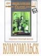 Смотреть фильм Комсомольск онлайн на Кинопод бесплатно