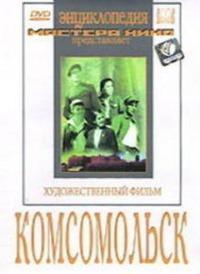 Смотреть Комсомольск онлайн на Кинопод бесплатно