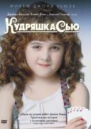 Смотреть фильм Кудряшка Сью онлайн на KinoPod.ru платно