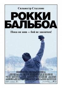 Смотреть Рокки Бальбоа онлайн на Кинопод бесплатно
