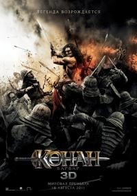 Смотреть Конан-варвар онлайн на Кинопод бесплатно