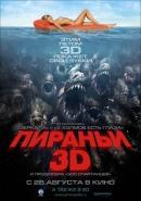 Смотреть фильм Пираньи 3D онлайн на Кинопод бесплатно