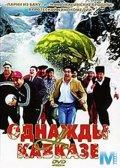 Смотреть Однажды на Кавказе онлайн на Кинопод бесплатно