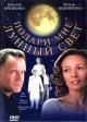 Смотреть фильм Подари мне лунный свет онлайн на Кинопод бесплатно