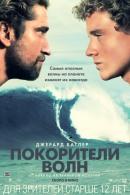 Смотреть фильм Покорители волн онлайн на Кинопод бесплатно