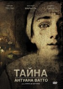 Смотреть фильм Тайна Антуана Ватто онлайн на KinoPod.ru бесплатно