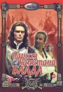 Смотреть фильм Одиссея капитана Блада онлайн на KinoPod.ru бесплатно