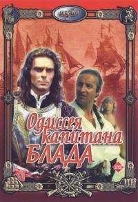 Смотреть Одиссея капитана Блада онлайн на KinoPod.ru бесплатно