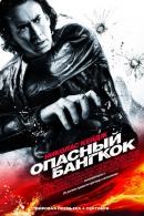 Смотреть фильм Опасный Бангкок онлайн на Кинопод бесплатно