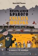 Смотреть фильм Похождения бравого солдата Швейка онлайн на Кинопод бесплатно